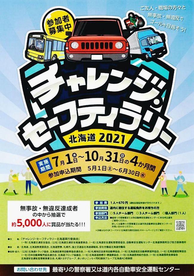 チャレンジ・セーフティラリー北海道2021 交通安全と事故防止目指す