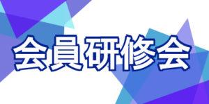 「会員研修会」 7・8月のお知らせ