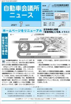会報「自動車会議所ニュース」2021年7月号を掲載