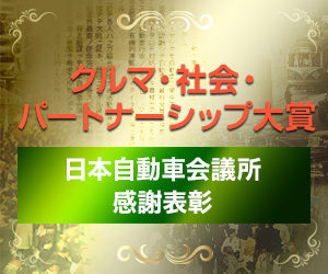 日本自動車会議所、社会・産業・文化貢献を表彰 業界従事者からユーザーまで