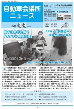 会報「自動車会議所ニュース」2021年8・9月合併号を掲載