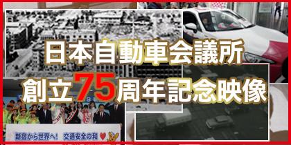 75周年記念映像