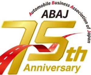 日本自動車会議所 表彰制度「クルマ・社会・パートナーシップ大賞」を創設