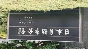 日本自動車会議所とJAF 日本自動車会館で11日から「職域ワクチン接種」