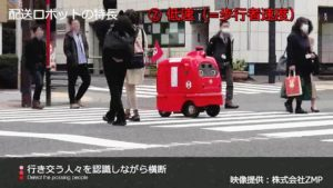 日本自動車教育振興財団 配送ロボット動画公開、高校生向けに解説
