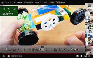 自動車技術会 体験型学習「キッズエンジニア」、初のオンライン開催