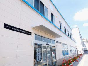 神奈川県自動車会議所 ナンバー交付所と県税事務所移転