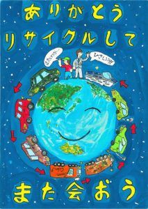 自動車リサイクル促進センター 小学生対象に標語、絵画募集
