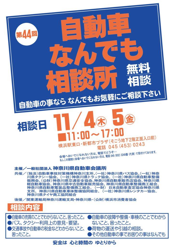 神奈川県自動車会議所 「自動車なんでも相談所」11月開設