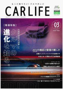 アフターマーケットサプライヤー活性化委 情報誌「CAR LIFE」発行