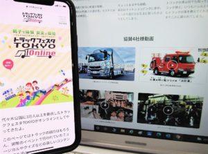 東京都トラック協会 「トラックフェスタ」オンラインで開催